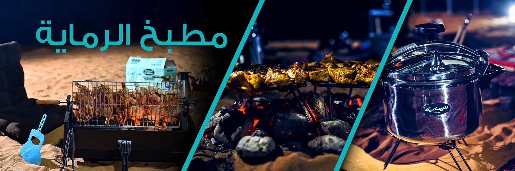 Alrimaya Kitchen