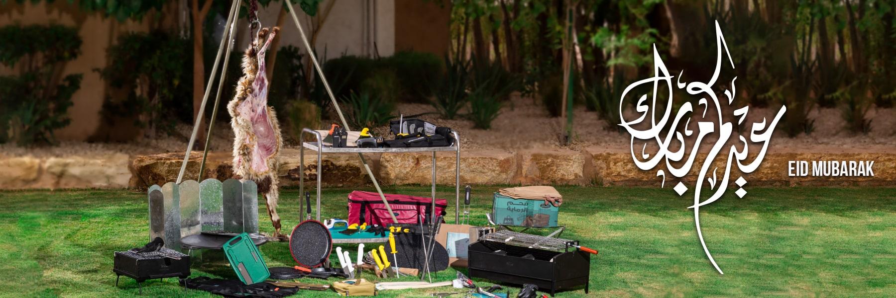 Eid Equipment